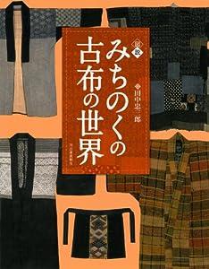 図説 みちのくの古布の世界 (ふくろうの本/日本の文化) の本の表紙