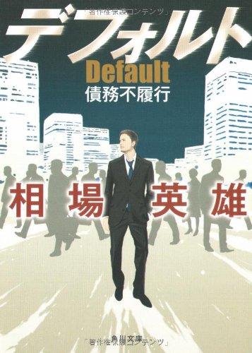 デフォルト―債務不履行 (角川文庫)の詳細を見る