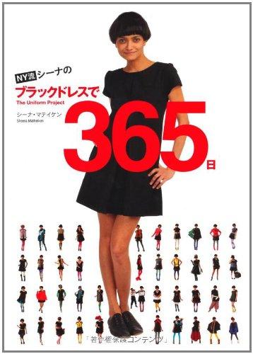NY流 シーナのブラックドレスで365日 The・Uniform Project