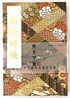 落ち着いた菖蒲や菊の和柄御朱印帳 ビニールカバー付き・蛇腹式・24山48頁