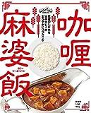 [Amazon限定ブランド]  morish カリー麻婆飯 160g ×5個