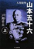 人間提督 山本五十六〈上〉 (光人社NF文庫)