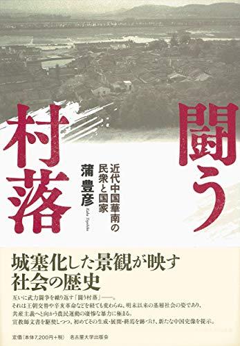 闘う村落―近代中国華南の民衆と国家―