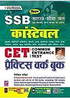 Kiran SSB Constable CET Practice Work Book(Hindi Medium)(3102)