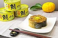 福井缶詰 鯖味付缶詰【柚子果汁使用】 鯖(さば)味付缶 柚子果汁使用タイプ 180g 12個
