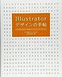 Illustrator デザインの手帖 CS6/CS5/CS4/CS3/CS2/CS