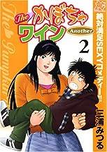TheかぼちゃワインAnother 2 (プレイコミックシリーズ)