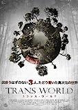 未公開DVD『トランス・ワールド』スコット・イーストウッド/サラ・パクストン