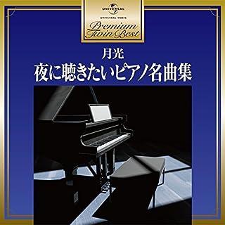プレミアム・ツイン・ベスト 月光~夜に聴きたいピアノ名曲集