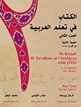 Best al kitaab 3rd edition audio Reviews