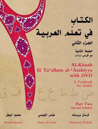 Al-Kitaab fii Ta allum al- Arabiyya: A Textbook for Arabic (Part 2) (Arabic and English Edition)