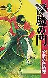 優駿の門(2)【期間限定 無料お試し版】 (少年チャンピオン・コミックス)