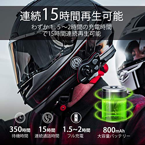 LEXINFT4バイクインカム3色LED変更4riders4人同時通話バイク用インカム他社インカム接続インターコムBluetooth4.2防水インカムバイクHI-FI音質音声コマンド2種類マイク付バイク無線機日本語説明書認証済み(1機セット)
