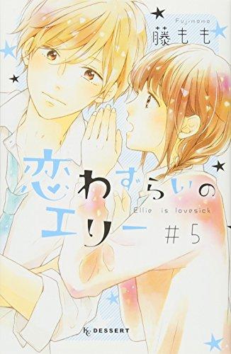 恋わずらいのエリー(5) (KC デザート)
