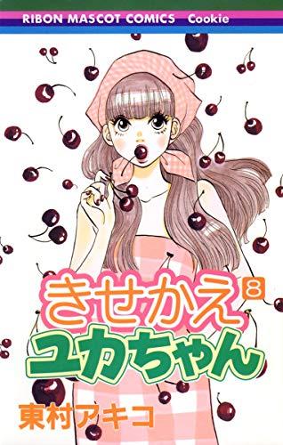 きせかえユカちゃん 8 (りぼんマスコットコミックス)