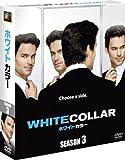 ホワイトカラー シーズン3<SEASONSコンパクト・ボックス>[DVD]