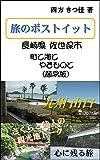 Travel Post it Nagasaki Pref Sasebo City: Machi to Umi to Yakimono to (Japanese Edition)