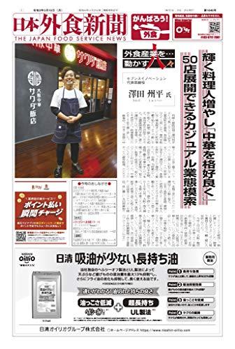 日本外食新聞2021/3/15号