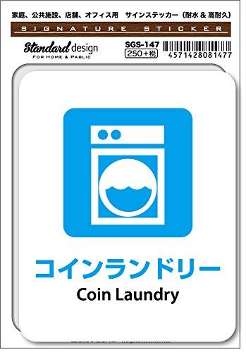 SGS-147 サインステッカー コインランドリー Coin Laundry (識別・標識 ・注意・警告ピクトサイン・ピクトグラムステッカー)