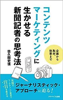 [佐久間史信, 田中森士]のコンテンツマーケティングに生かせる新聞記者の思考法:企画から取材、執筆まで