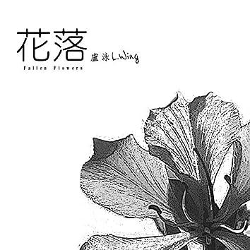 花落 Fallen Flowers
