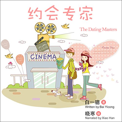 约会专家 - 約會專家 [The Dating Masters] (Audio Drama) cover art