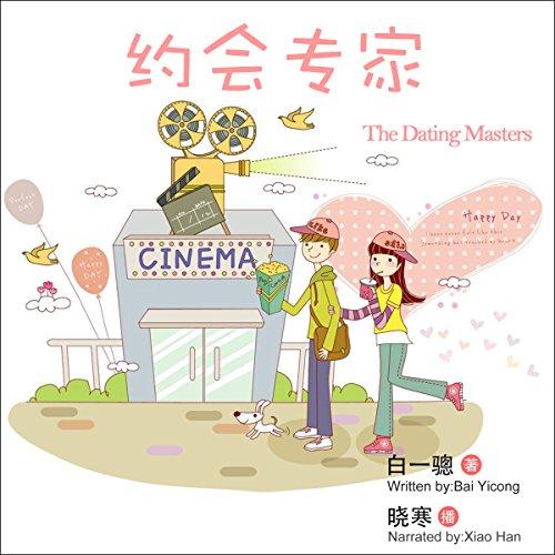 『约会专家 - 約會專家 [The Dating Masters] (Audio Drama)』のカバーアート