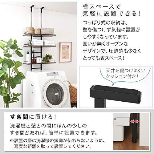 ぼん家具つっぱり式ランドリーラックエタン3段幅60×奥27.4×高206~266cmウォールナット×ブラック