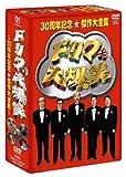 ドリフ大爆笑 30周年記念★傑作大全集 3枚組 DVD-BOX[DVD]