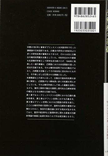 『凸解析の基礎: 凸錐・凸集合・凸関数 (数理経済学叢書)』の1枚目の画像