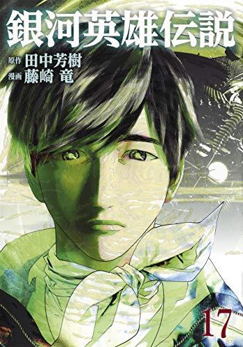 銀河英雄伝説 17 (ヤングジャンプコミックス)