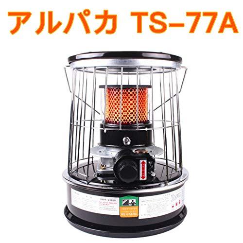 アルパカ ストーブ Alpaca 石油ストーブ 灯油ストーブ TS-77A 並行輸入品 自動消火装置付