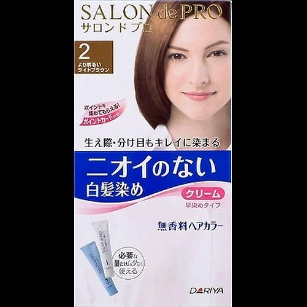 絞る圧力繁雑【まとめ買い】サロンドプロ 無香料ヘアカラー クリーム 白髪用 2 より明るいライトブラウン(1セット) ×2セット