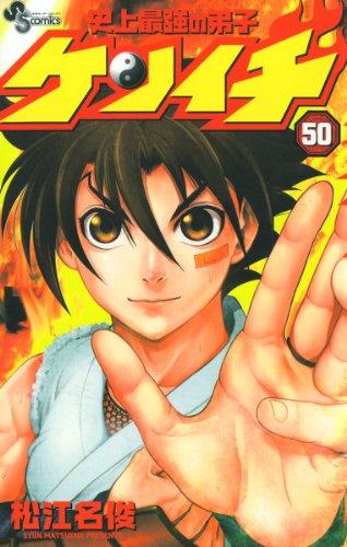 史上最強の弟子ケンイチ(50) 史上最強の弟子 ケンイチ (少年サンデーコミックス)