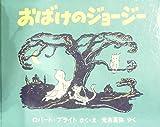 おばけのジョージー (1978年) (世界傑作絵本シリーズ―アメリカの絵本)