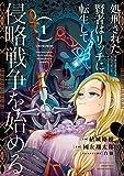 処刑された賢者はリッチに転生して侵略戦争を始める(1) (ガンガンコミックス UP!)