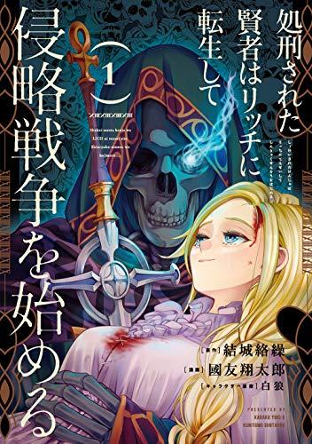 処刑された賢者はリッチに転生して侵略戦争を始める(1) (ガンガンコミックス UP!)の詳細を見る