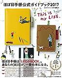 ほぼ日手帳公式ガイドブック2017 This is my LIFE.