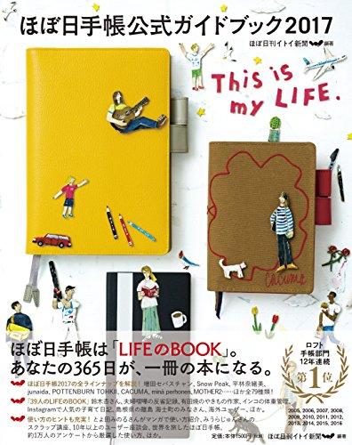 ほぼ日手帳公式ガイドブック2017 This is my LIFE.の詳細を見る