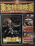 隔週刊 東宝特撮映画DVDコレクション(34)[惑星大戦争]