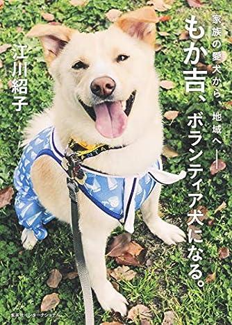 家族の愛犬から、地域へ―― もか吉、ボランティア犬になる。