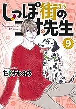 しっぽ街のコオ先生 コミック 1-9巻セット