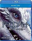 ドラゴンハート -明日への希望- ブルーレイ+DVD [Blu-ray]