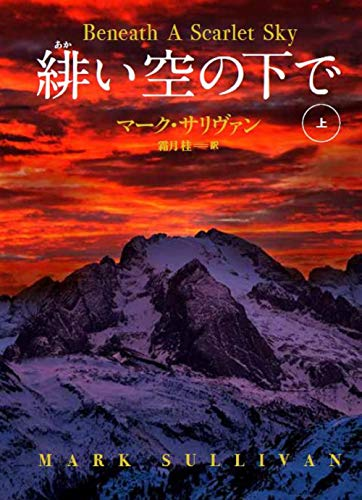 緋い空の下で(上) (海外文庫)