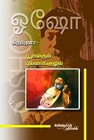 Krishna 5 - Poo Malarum Pullanguzhal