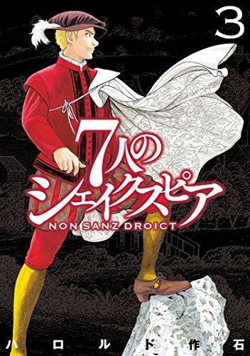 7人のシェイクスピア NON SANZ DROICT(3) (ヤングマガジンコミックス)の詳細を見る