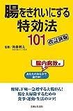 腸をきれいにする特効法101改訂新版