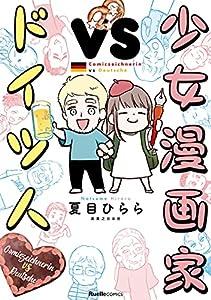少女漫画家vsドイツ人 (リュエルコミックス)