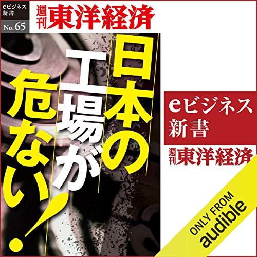 『日本の工場が危ない! (週刊東洋経済eビジネス新書 No.65)』のカバーアート