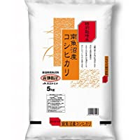 魚沼産コシヒカリ(特別栽培米) 精米20kg(5kg×4) 新潟ケンベイ